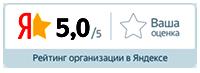 Рейтинг организации на Яндексе