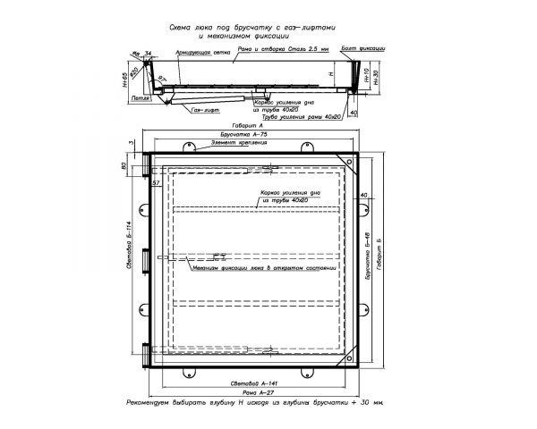 Монтажная схема уличный люк под брусчатку ЛНБР